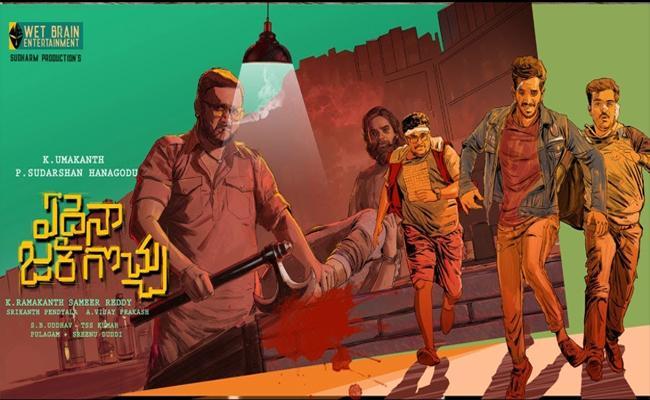 Edaina Jaragochu Telugu Movie Review - Sakshi