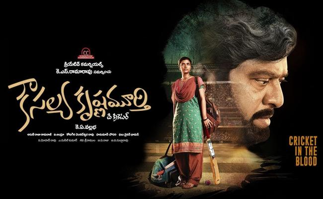 Kousalya Krishnamurthy Telugu Movie Review - Sakshi