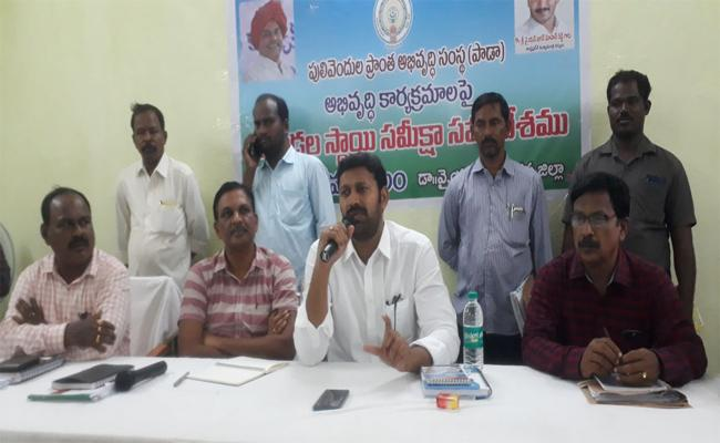 Kadapa MP YS Avinash Reddy Has Directed Officials To Prepare Proposals For Developmental Works In The Pulivendula Constituency - Sakshi