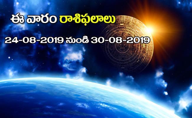 Weekly Rasi Phalalu 24-08-2019 - Sakshi