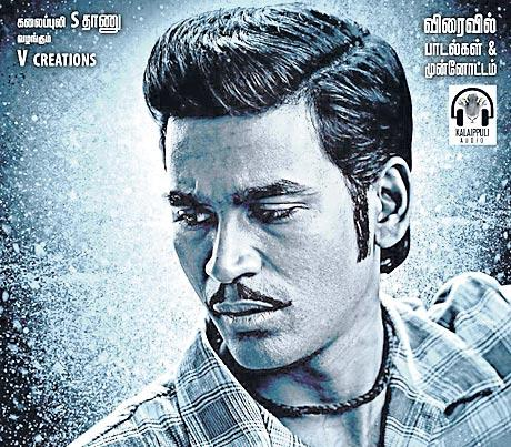 Dhanush new movie second look from Asuran unveiled - Sakshi