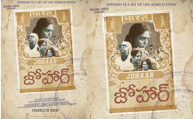 Johar Movie First Look Released - Sakshi