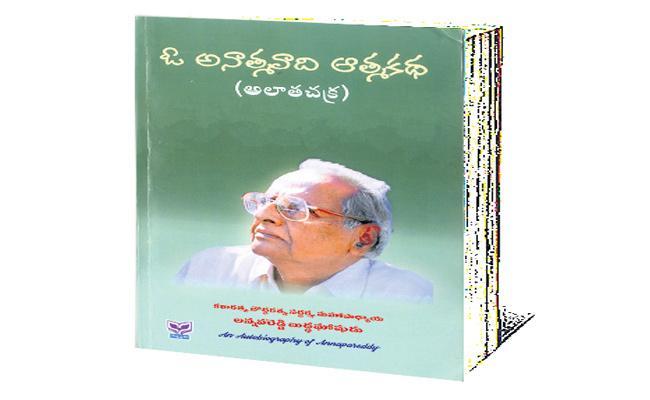 Article On Annapareddy Venkateswara Reddy Autobiography - Sakshi