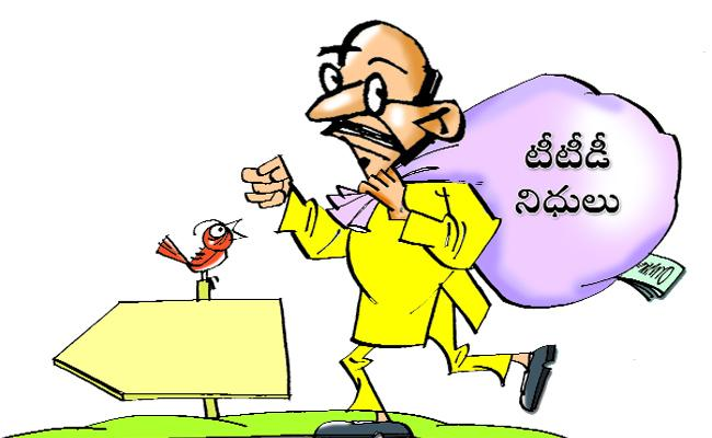 TDP Leaders Used TTD Funds for Their Own Purposes Tirupati - Sakshi