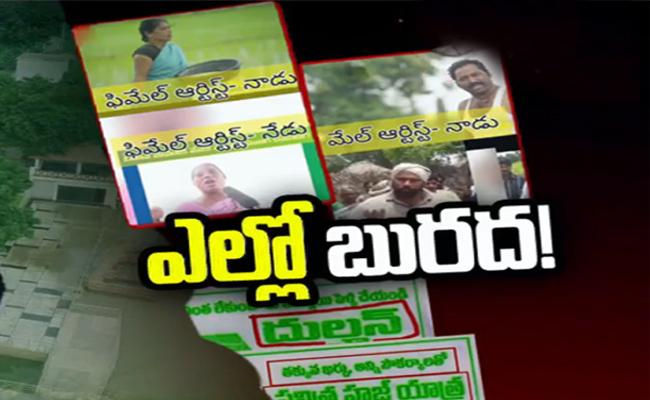 Big Conspiracy on AP Capital Amaravati - Sakshi
