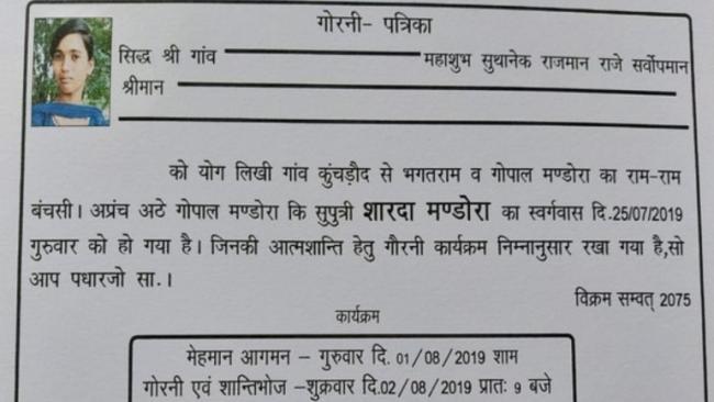 Madhya Pradesh Father Declares Daughter Dead After She Elopes - Sakshi