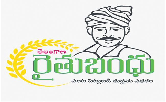 Agriculture Officials Says Rythu Bandhu Scheme Will Be Applicable Up To 10 Acres Of Land Only - Sakshi