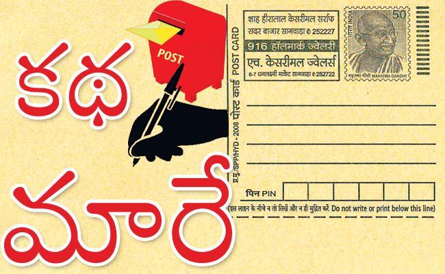 Postal Department Entry in Banking Services - Sakshi