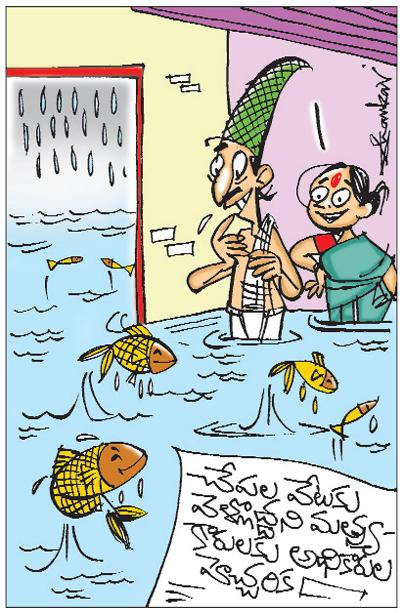 Sakshi Cartoon (04-08-2019)