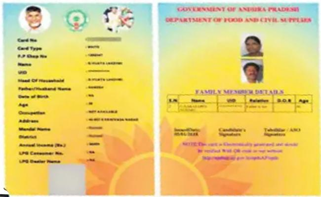 Ration Dealers Issue Fraud Ration Cards In TDP Government - Sakshi