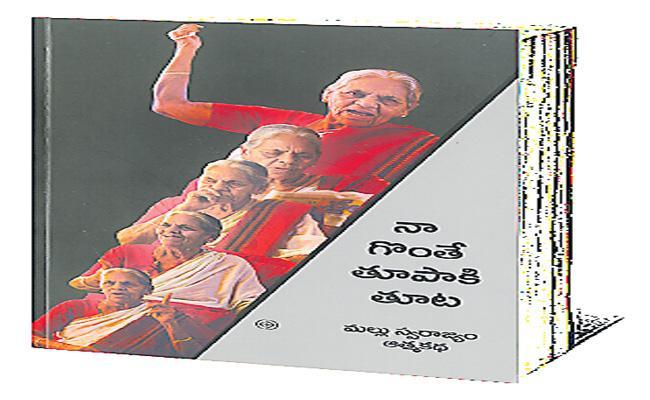 A Book On Mallu Swarajyam Autobiography - Sakshi