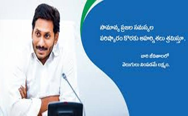 AP Government Starts Spandana Website For Appeals - Sakshi