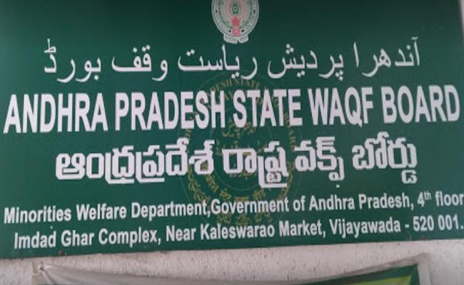 Dispute Over AP Waqf Board Special Officer Appointment In Vijayawada - Sakshi