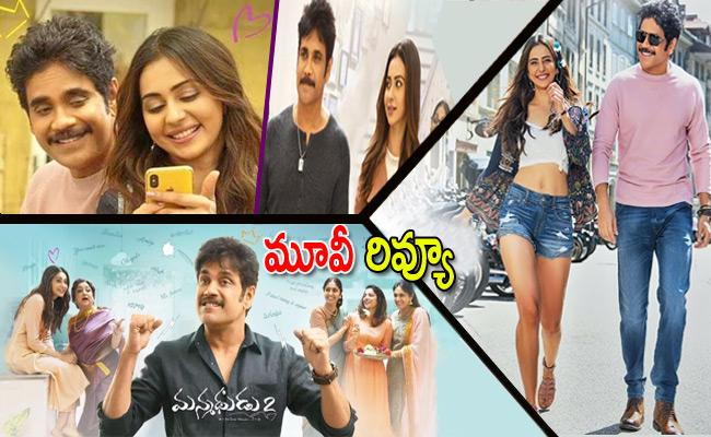 Manmadhudu 2 Telugu Movie Review - Sakshi
