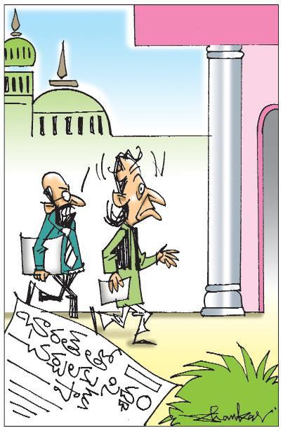 Sakshi Cartoon 01-09-2019