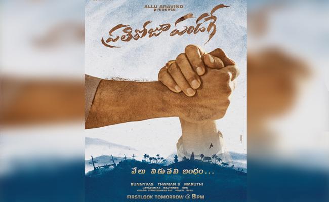 Sai Dharam Tej 'PratiRoju Pandaage' First look Release Date Announced - Sakshi