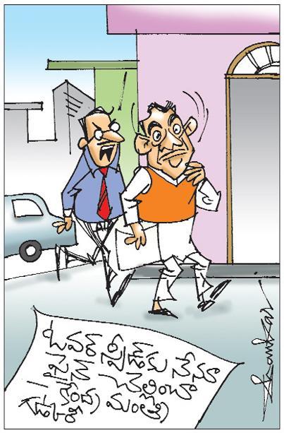 Sakshi Cartoon 12-09-2019