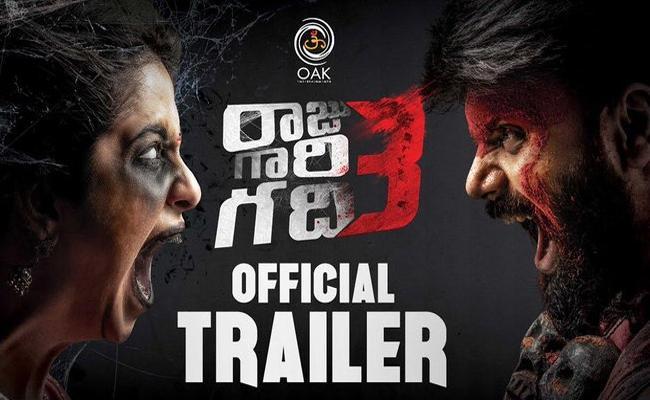 Horror Thriller Raju Gari Gadhi 3 Trailer Unveiled - Sakshi