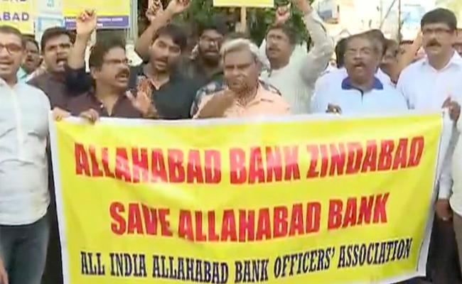 Allahabad Bank Officers Association Protest Against Banks Merge Vijayawada - Sakshi