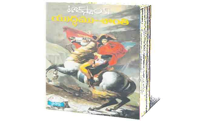 Leo Tolstoys Yiddham Santhi Book Review - Sakshi