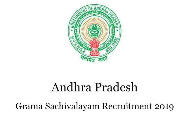 Category Wise Toppers Marks In AP Grama Sachivalayam Recruitment 2019 - Sakshi