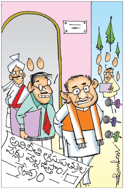 Sakshi Cartoon 19-09-2019