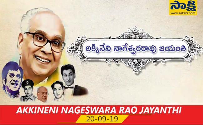 Akkineni Nageswara Rao Birthday Special  - Sakshi