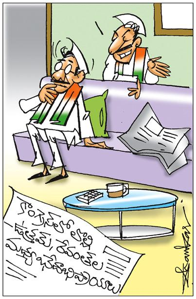 Sakshi Cartoon (20-09-2019)