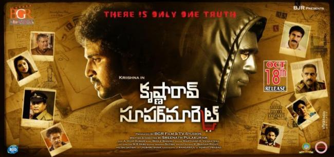 Krishnarao Super Market Movie Release Date Announced - Sakshi