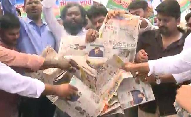 Unemployed And Students Fires On Andhra Jyothi Paper - Sakshi