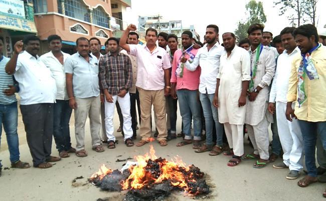 Ysrcp Student Union Fires On Andhra Jyothi paper - Sakshi