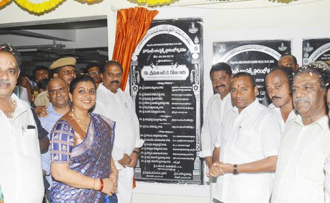 MLA RK Roja Launch Housing Corporation Building - Sakshi