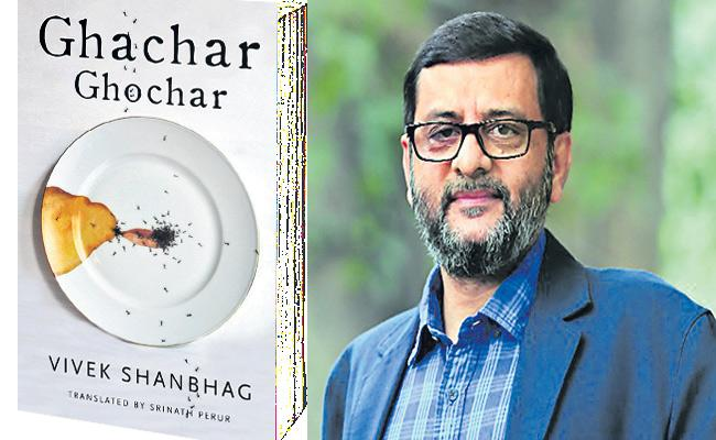 Ghachar Ghochar Book Review By Krishna Veni - Sakshi