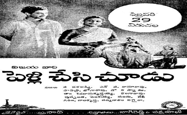 Kodavatiganti Kutumba Rao Views On Pelli Chesi Choodu Movie - Sakshi