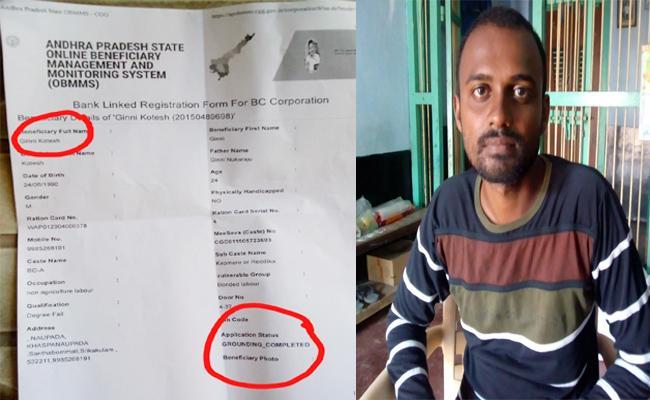 BC Corporation Loan Fraud In Santhabommali At Srikakulam - Sakshi