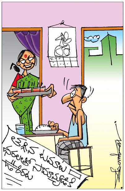 Sakshi Cartoon (23-09-2019)