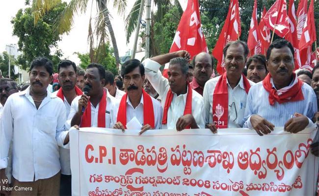CPI Dist Secretary Jafar Held Rally Against JC Brothers Irregularities In Anantapur - Sakshi