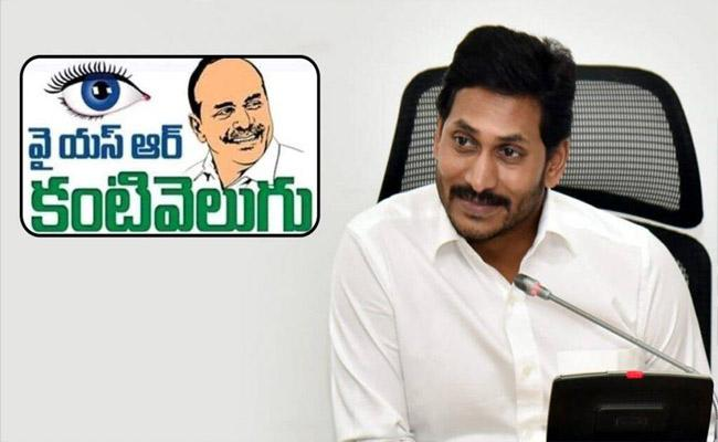 YSR Kanti Velugu Scheme Will Start On October 10 - Sakshi