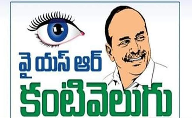 YSR Kanti Velugu Scheme Will Start On October 10 In Srikakulam - Sakshi