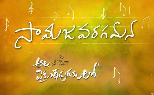 Ala Vaikunthapurramuloo Song Promo From Trending in Youtube - Sakshi