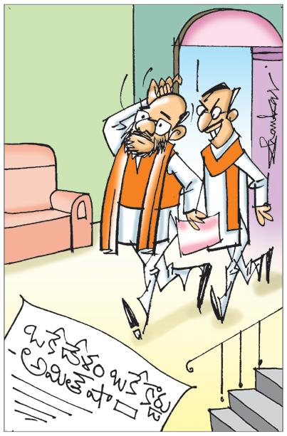 Sakshi Cartoon 29-09-2019