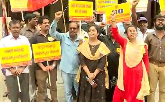 Bank employees protest At One Town Over Andhra Bank Merger In Vijayawada - Sakshi