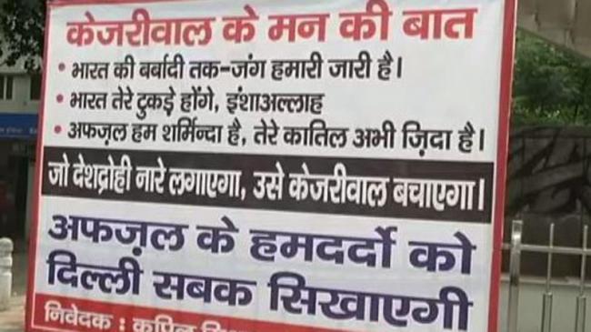 Kapil Mishra Launches Poster Attack Against Arvind Kejriwal - Sakshi