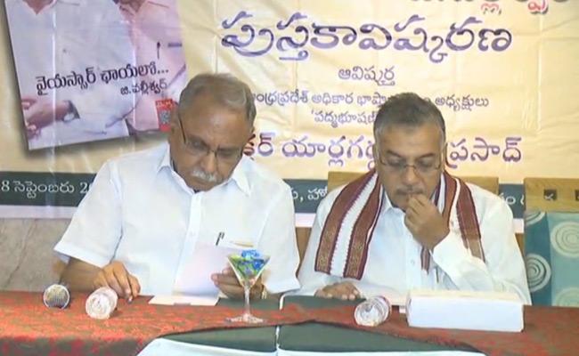 YSR Chayalo Book Release Ceremony - Sakshi
