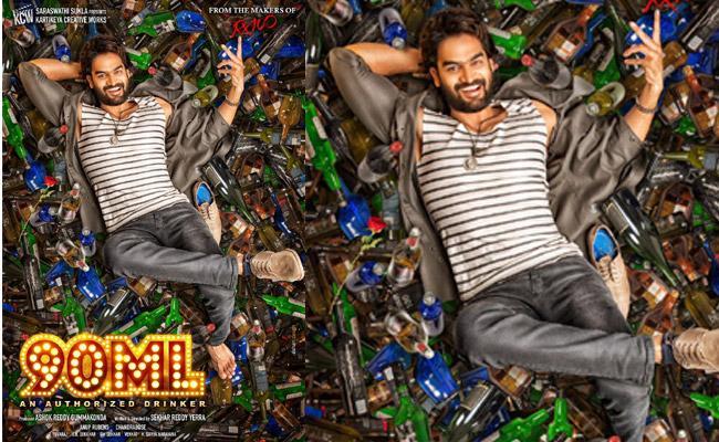 Hero Kartikeya 90ML Movie First Look Released - Sakshi