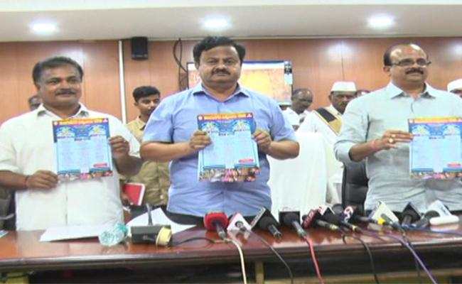 Vizianagaram Festival Website Launched - Sakshi