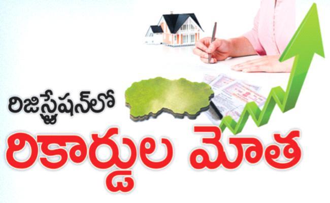 Record Land Registrations in YSR Kadapa - Sakshi