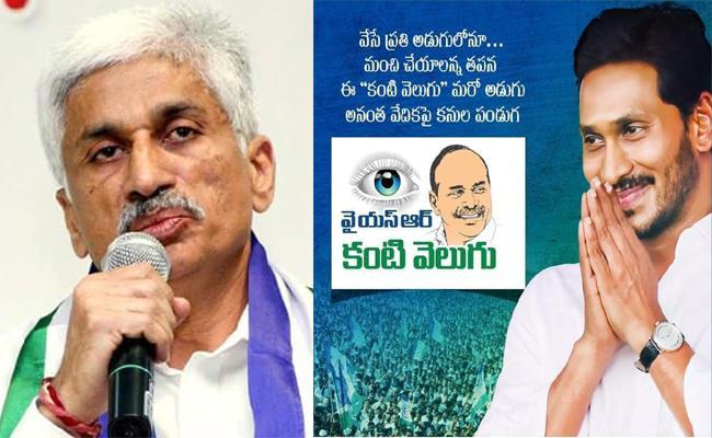 Vijaya Sai Reddy Praises YSR Kanti Velugu Scheme - Sakshi