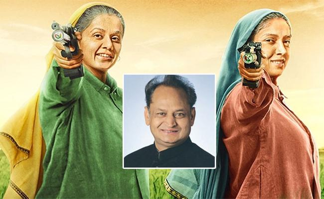 Rajasthan Government Given a Tax Exemption for the Movie Sand Ki Ankh - Sakshi