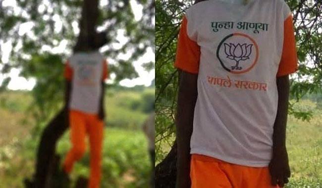 Wearing BJP TShirt, Maharashtra Farmer Committed Suicide in Buldhana - Sakshi